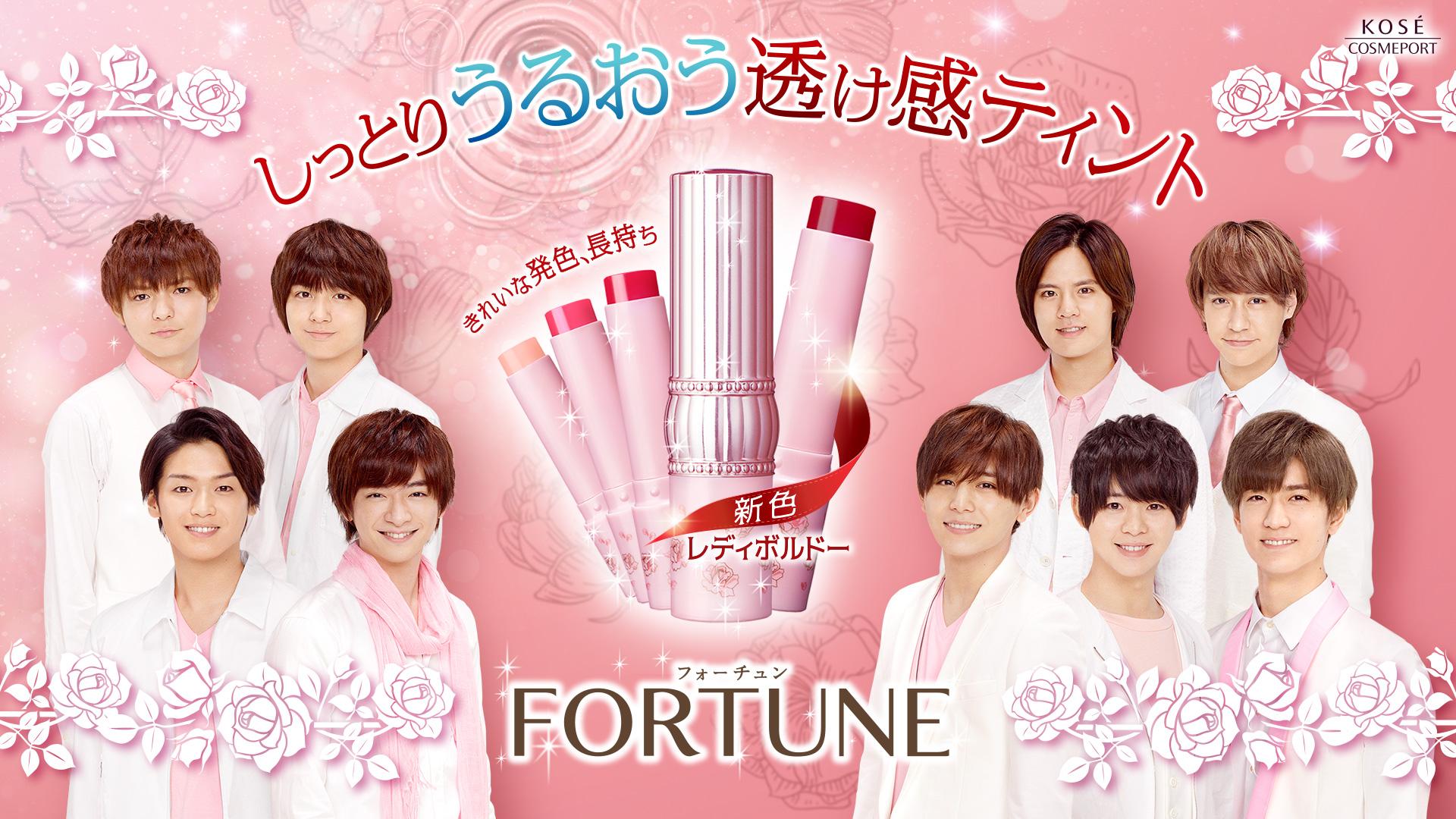 フォーチュン Fortune