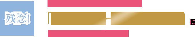 残念! ブルガリアンローズの天然香料を使用したフレグランス・ヘアケアブランドは「フォーチュン」