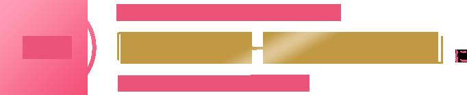 正解 ブルガリアンローズの天然香料を使用したフレグランス・ヘアケアブランドは「フォーチュン」
